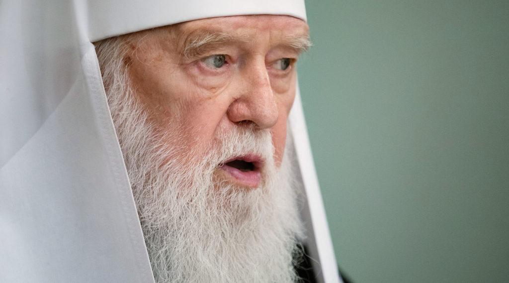 Почетный патриарх Православной церкви Украины Филарет